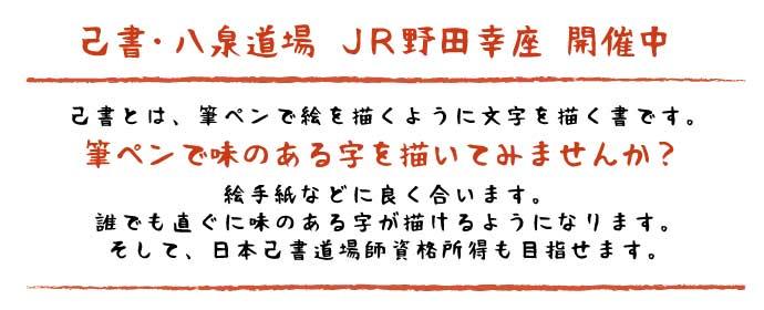 己書・八泉道場 JR野田幸座 開催中