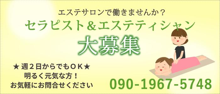 セラピスト&エステティシャン大募集!090-1967-5748