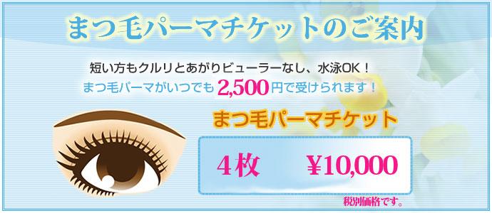 eyelash_ticket_2